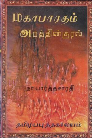 உலகப் புகழ்பெற்ற மகாபாரதம் 7 அரிய புத்தகங்கள்  TA005255