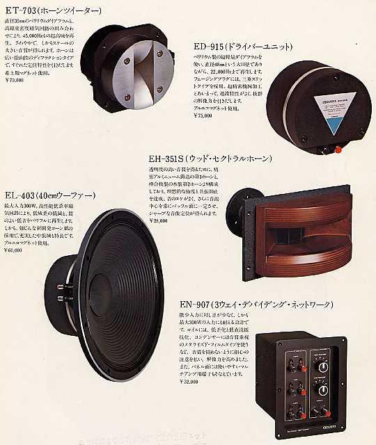 GUERRA CIVIL JAPONESA DEL AUDIO (70,s 80,s) - Página 5 3401w-unit