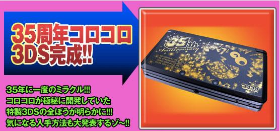 CoroCoro 35th anniversary 3ds 1332080001