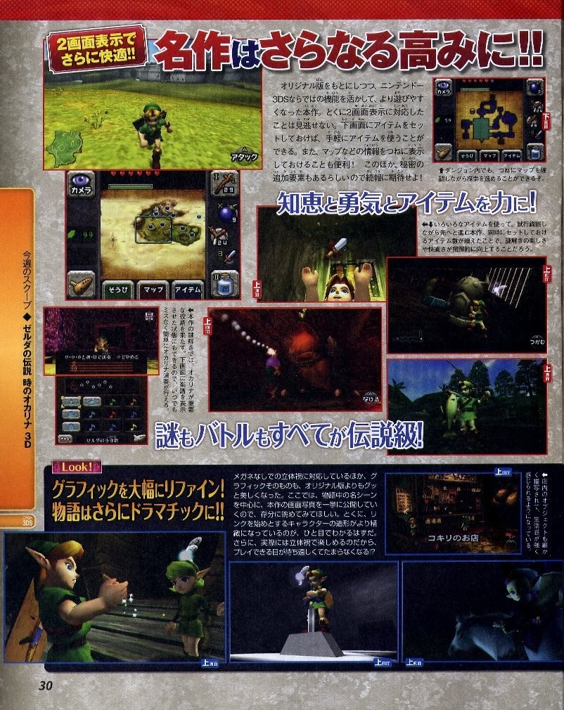 [3DS] : THE LEGEND OF ZELDA : OCARINA OF TIME de Nintendo - Page 3 1302702254