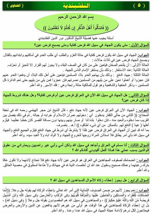 الفتاوى اسئلة يجيب عنها فضيلة الشيخ الدكتور نور الدين النقشبندي من المجلة النقشبندية 1-5