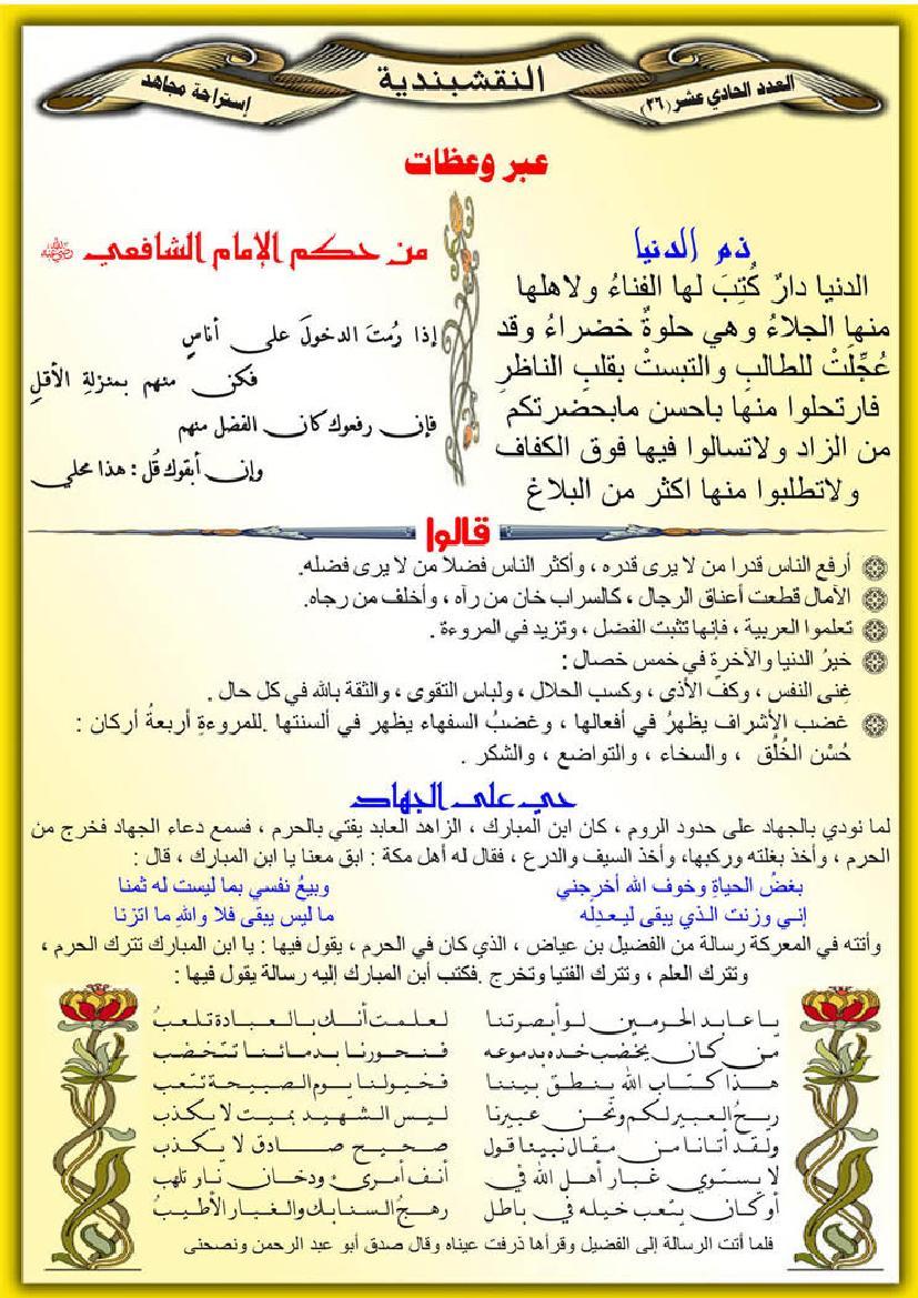موضوع بعنوان / إستراحة مجاهد : عبر وعظات من المجلة النقشبندية 11-26