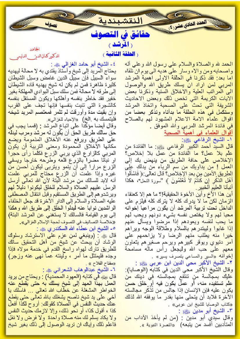 موضوع بعنوان حقائق في التصوف - المرشد الحلقة الثانية -- من المجلة النقشبندية  11-4