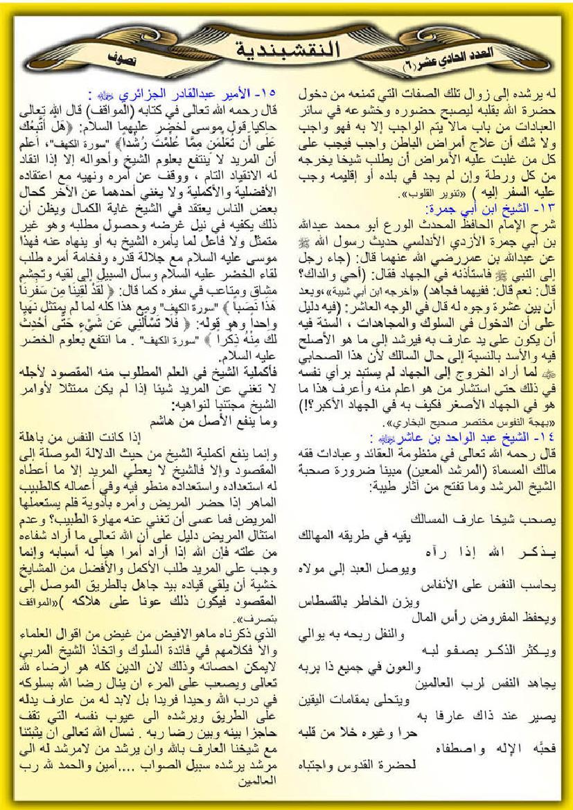 موضوع بعنوان حقائق في التصوف - المرشد الحلقة الثانية -- من المجلة النقشبندية  11-6