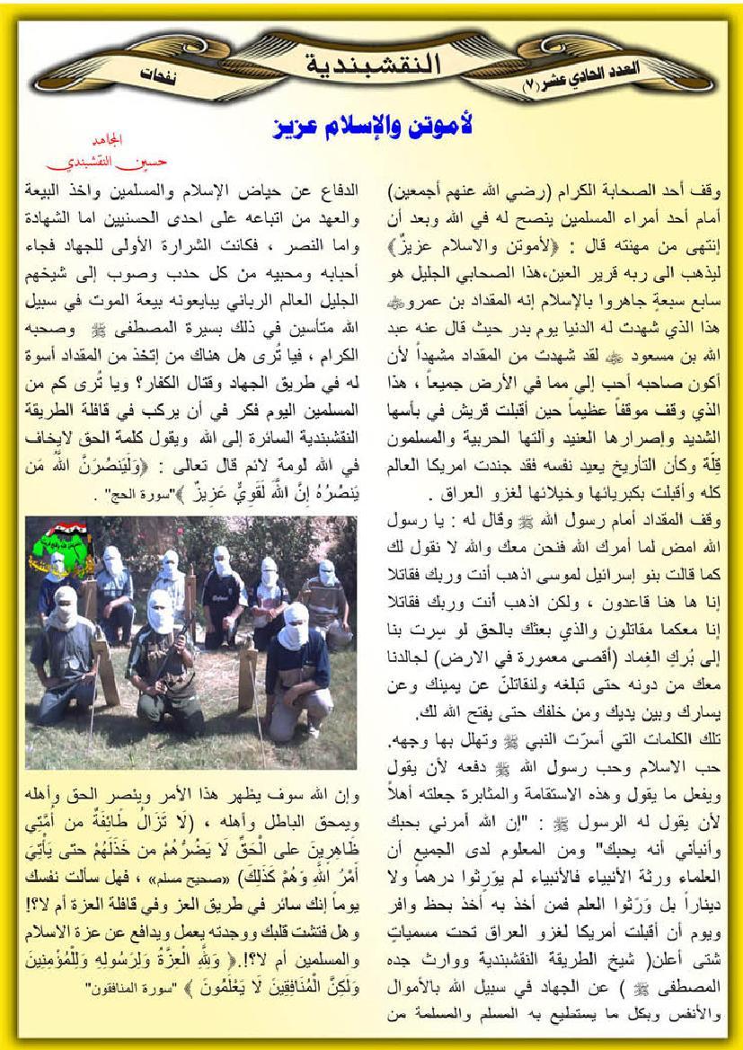 موضوع بعنوان / لأموتن والإسلام عزيز من المجلة النقشبندية 11-7