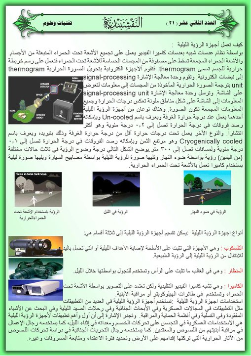 موضوع بعنوان / كيف يعمل جهاز الرؤية الليلية من المجلة النقشبندية 12-21