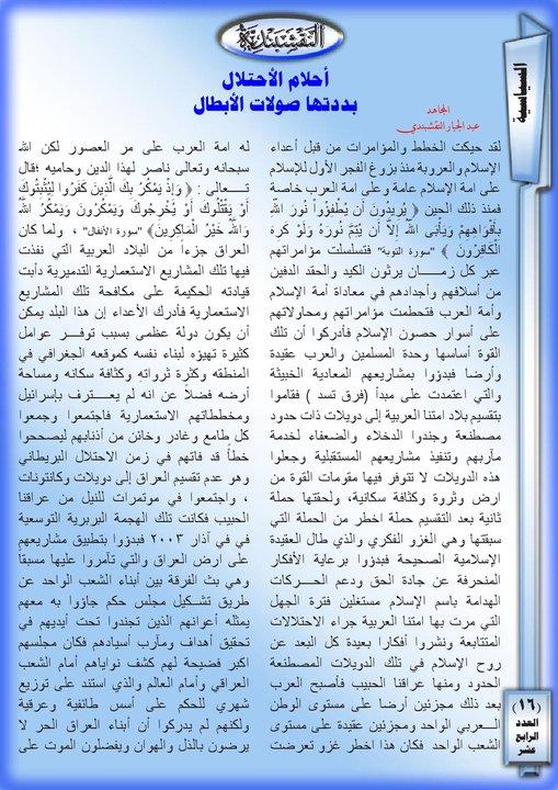 موضوع بعنوان / أحلام الاحتلال بددتها صولات الأبطال من المجلة النقشبندية 14-16