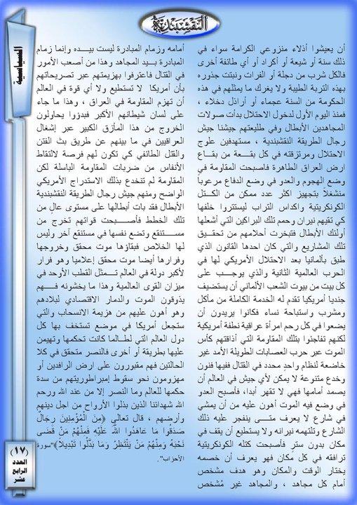 موضوع بعنوان / أحلام الاحتلال بددتها صولات الأبطال من المجلة النقشبندية 14-17