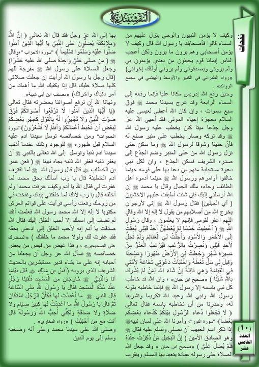موضوع بعنوان / من خصائص المصطفى صلى الله عليه وسلم من المجلة النقشبندية  15-10