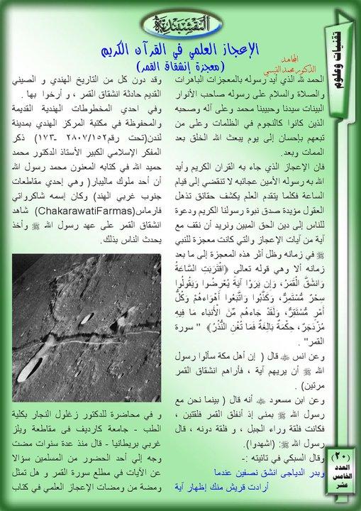 موضوع بعنوان / الإعجاز العلمي في القرآن الكريم معجزةإنشقاق القمر من المجلة النقشبندية 15-20