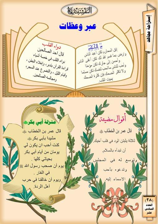 موضوع // إستراحة مجاهد عبر وعظات من المجلة النقشبندية 16-28