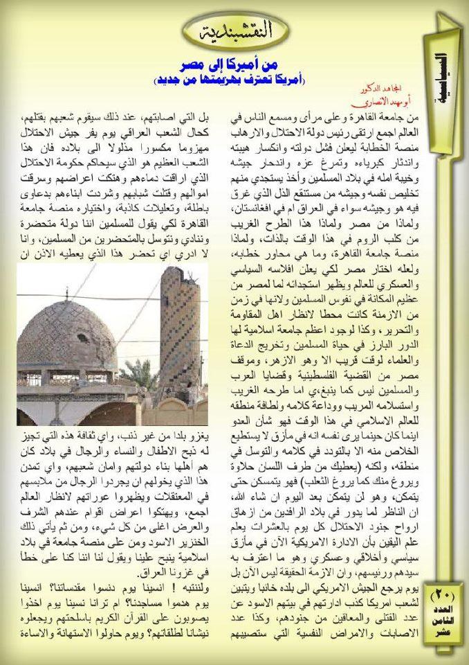 مقال بعنوان/من (أمريكا إلى مصرأمريكا تعترف بهزيمتها من) جديد من المجلة النقشبندية 18-20