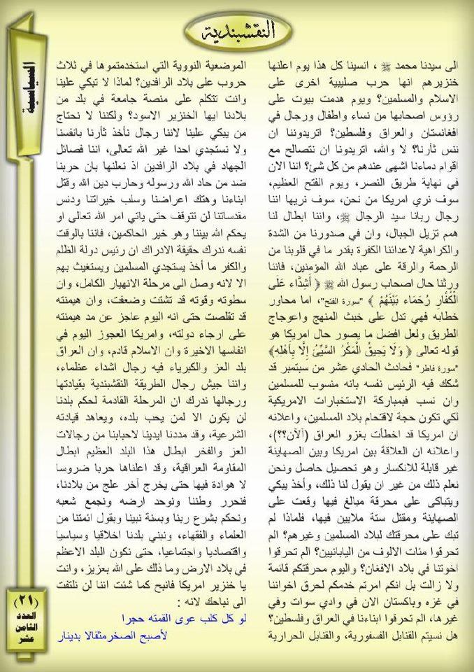 مقال بعنوان/من (أمريكا إلى مصرأمريكا تعترف بهزيمتها من) جديد من المجلة النقشبندية 18-21