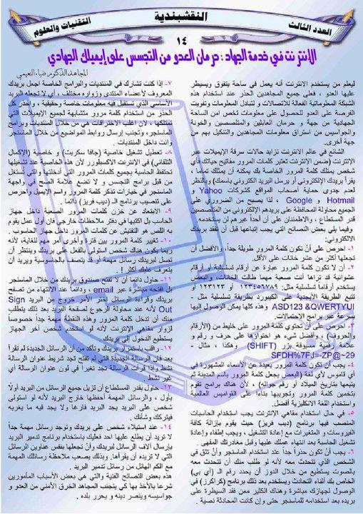 مقال بعنوان / الإنترنت في خدمة الجهاد : حرمان العدو من التجسس على إيميلك الجهادي 3-14