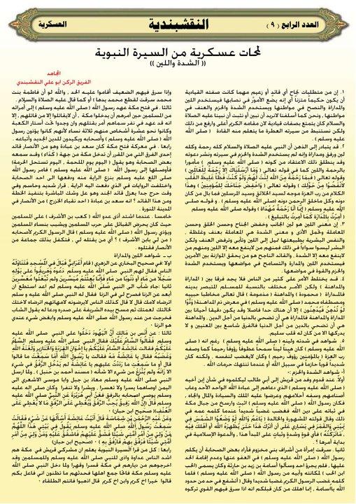 مقال بعنوان / لمحات عسكرية من السيرة النبوية ( الشدة واللين ) من المجلة النقشبندية 4-9