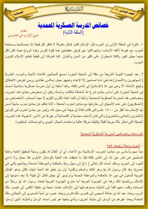 موضوع بعنوان / خصائص المدرسة العسكرية المحمدية الحلقة الثانية من المجلة النقشبندية 6-12