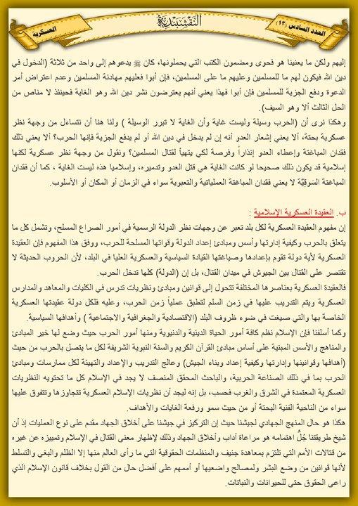 موضوع بعنوان / خصائص المدرسة العسكرية المحمدية الحلقة الثانية من المجلة النقشبندية 6-13