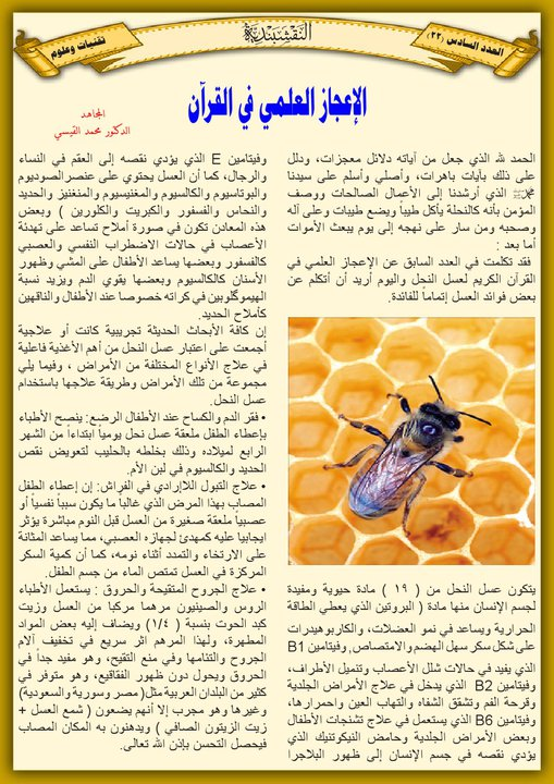موضوع بعنوان / الإعجاز العلمي في القرآن -- من المجلة النقشبندية  6-22