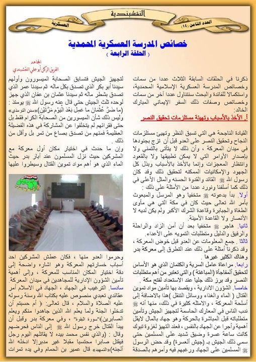 موضوع بعنوان/خصائص المدرسة العسكرية المحمدية الحلقة الرابعة من المجلة النقشبندية 8-14