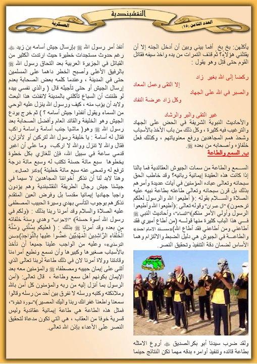 موضوع بعنوان/خصائص المدرسة العسكرية المحمدية الحلقة الرابعة من المجلة النقشبندية 8-15