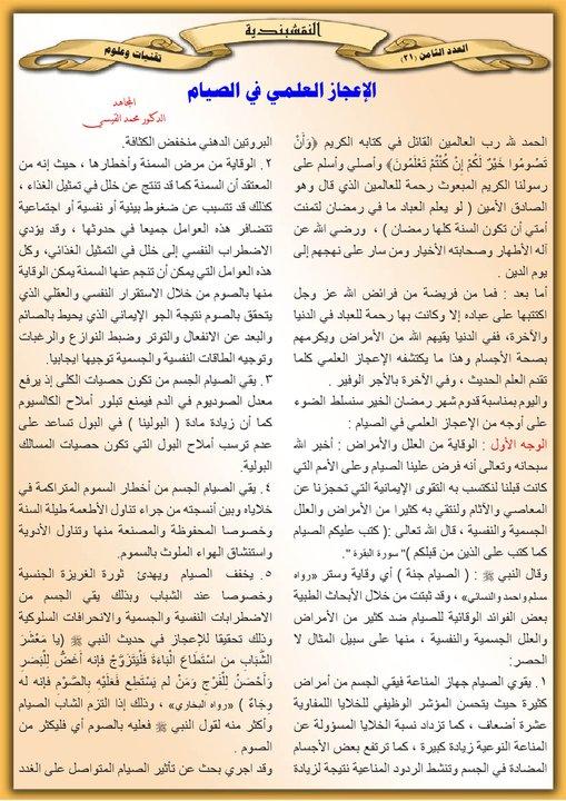 موضوع بعنوان / الإعجاز العلمي في الصيام -- من المجلة النقشبندية  8-21