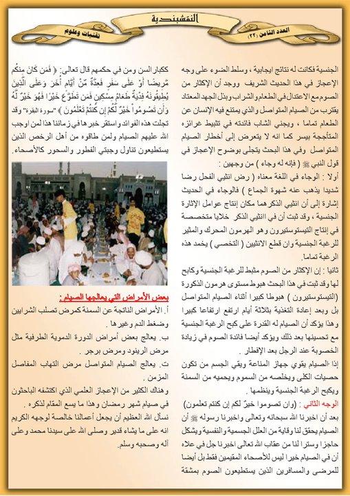 موضوع بعنوان / الإعجاز العلمي في الصيام -- من المجلة النقشبندية  8-22