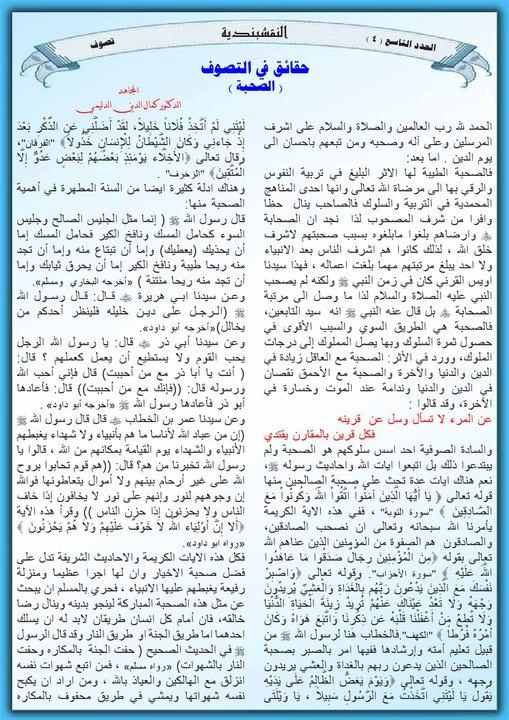 موضوع بعنوان / حقائق في التصوف  الصحبة -- من المجلة النقشبندية  9-4