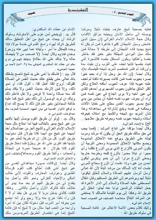 موضوع بعنوان / حقائق في التصوف  الصحبة -- من المجلة النقشبندية  9-5