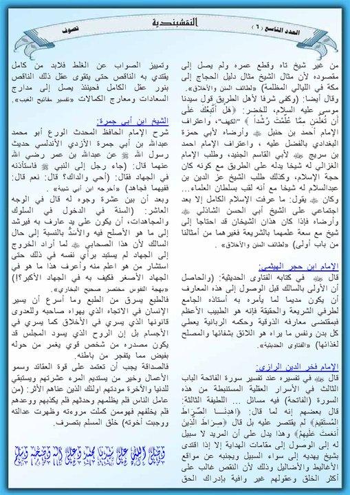 موضوع بعنوان / حقائق في التصوف  الصحبة -- من المجلة النقشبندية  9-6