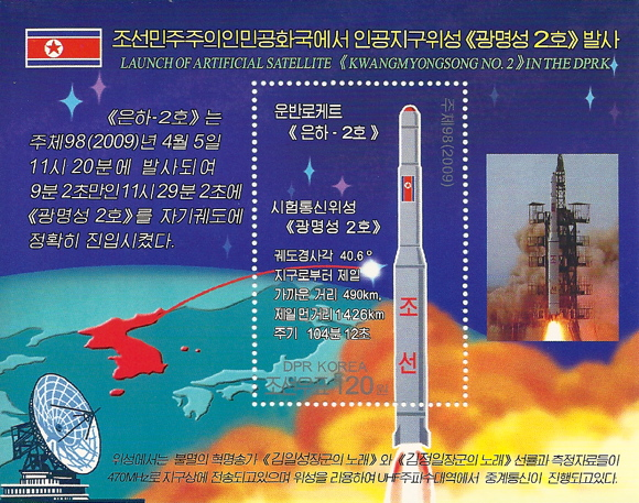 Unha-3 (Kwangmyŏngsŏng-3) - 12.4.2012 [Echec] - Page 2 120318-dprk-stamp-01