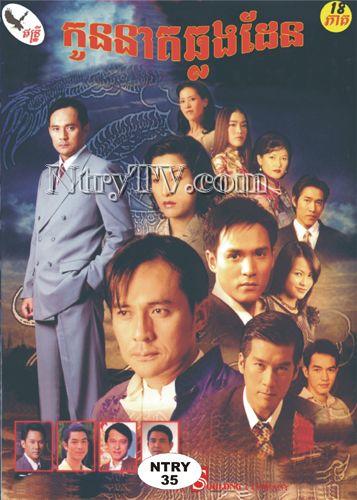 Người Hùng Đất Khách - Lord Lai Mungkorn  NTRY-35