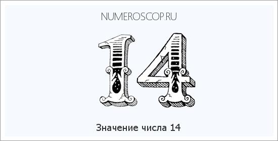 ЧИСЛО 14 14