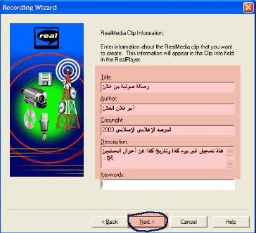طريقة التسجيل من الكاسيت  إلى الكمبيوتر 13