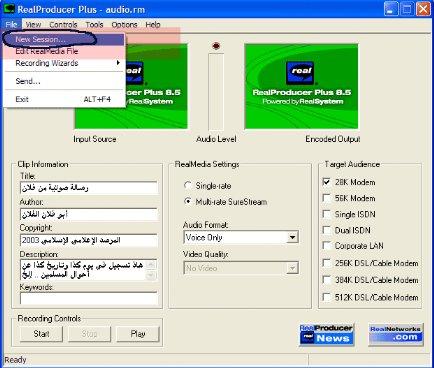 طريقة التسجيل من الكاسيت  إلى الكمبيوتر 23