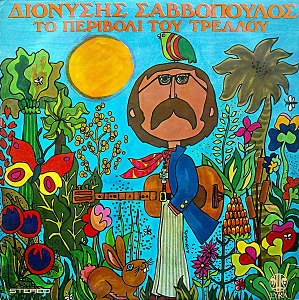 Τάκης Ανδρούτσος - Η κιθάρα των Πελόμα Μποκιού TO_PERIBOLI_TOY_TRELLOY