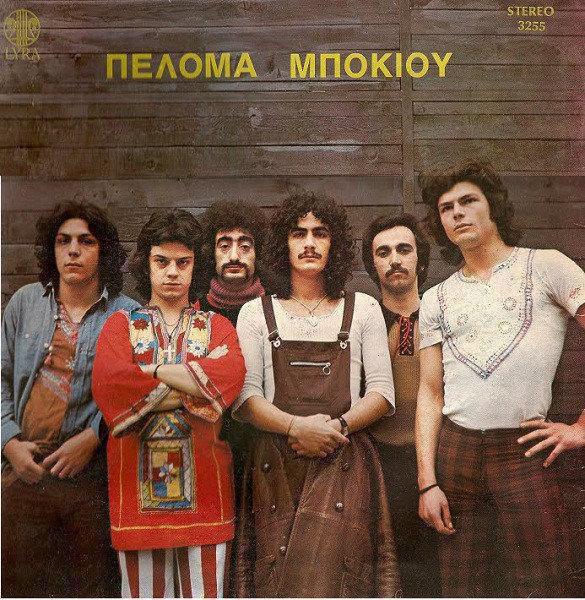 Τάκης Ανδρούτσος - Η κιθάρα των Πελόμα Μποκιού Peloma_bokiou_cover