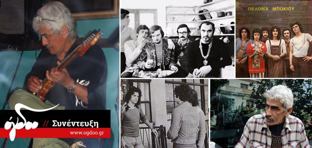 Τάκης Ανδρούτσος - Η κιθάρα των Πελόμα Μποκιού Dfcb6a29af8f51f3d0898bf370210967_L