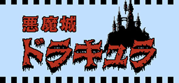 Anecdotes, Rumeurs et Légendes du Jeux Vidéo! (Jap &US) - Page 3 Akumajou-Dracula-Title-Screen-Slice
