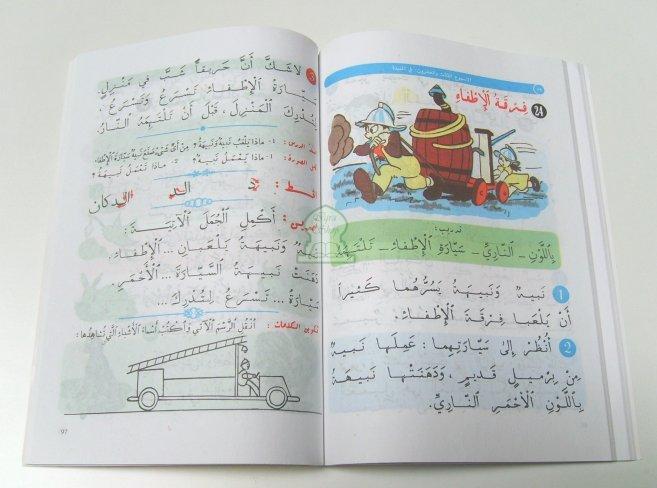 كتب كانت مقررة بالمدارس المغربية - صفحة 2 Liv-070822-aa21