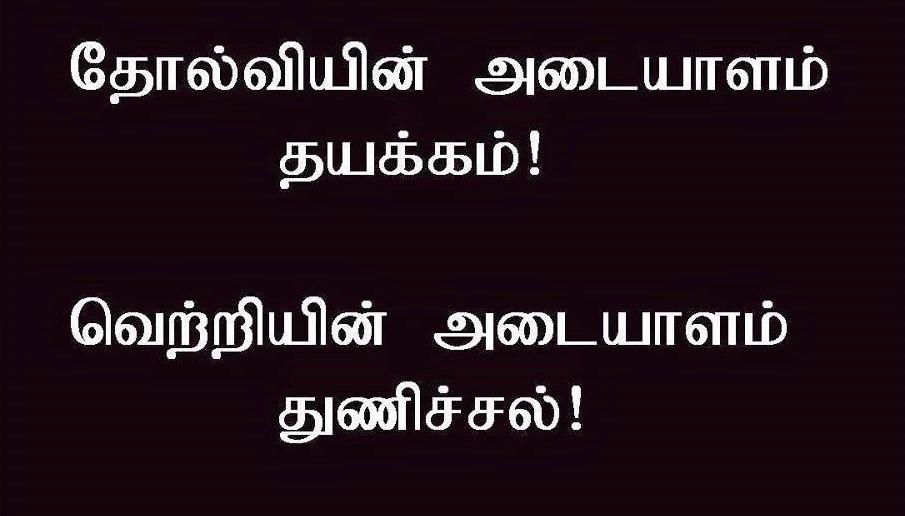 படித்ததில் பிடித்தவை - Page 2 Tamil-good-Words