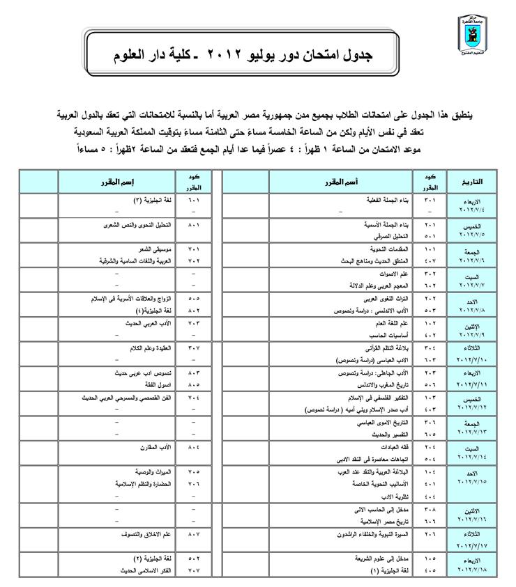 جداول امتحانات دار علوم جامعة القاهرة دور يوليو 2012  Exam%20Dar%20Uloum