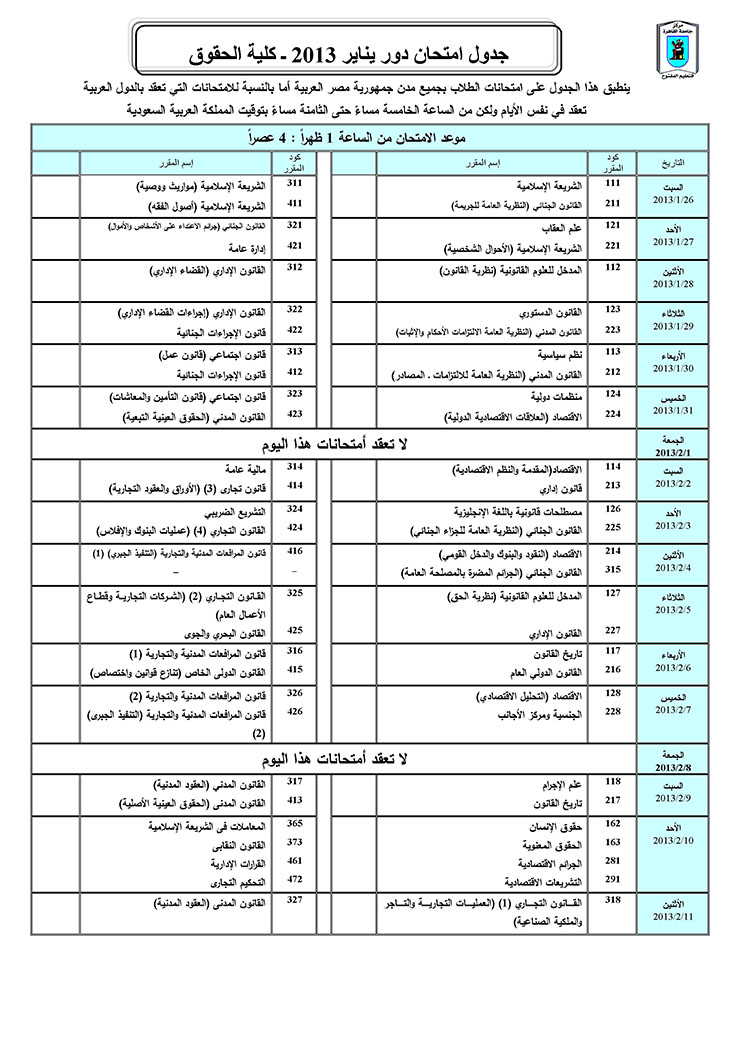 جداول امتحانات حقوق جامعة القاهرة دور يوليو 2012  Exam%20Law