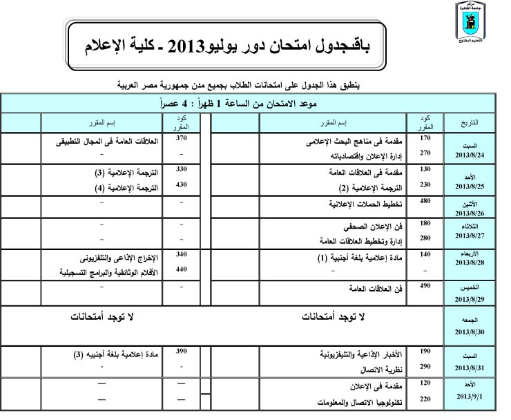 جدول امتحانات كلية الإعلام جامعة القاهرة للتعليم المفتوح دور يناير 2013 Exam%20Media