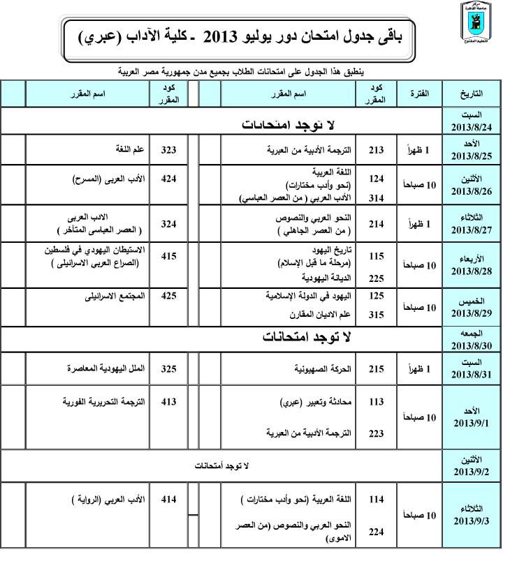 جداول امتحانات آداب عبرى جامعة القاهرة دور يوليو 2012  Exan%20Hebrew