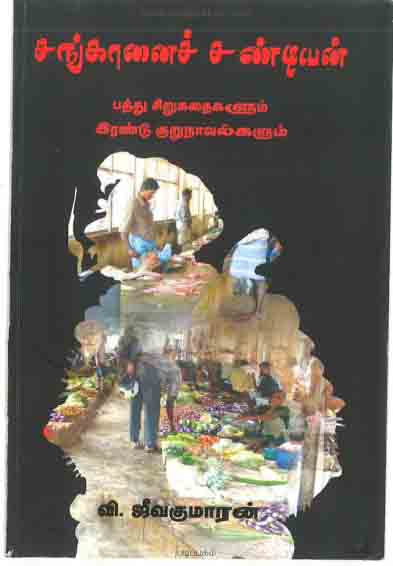 இலங்கை எழுத்தாளர் வி.ஜீவகுமாரனின் படைப்புகள்  M000557