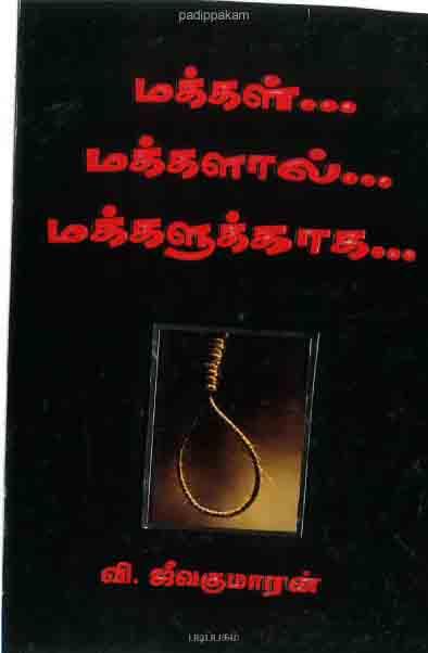 இலங்கை எழுத்தாளர் வி.ஜீவகுமாரனின் படைப்புகள்  M000598