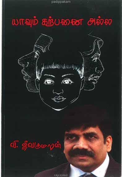 இலங்கை எழுத்தாளர் வி.ஜீவகுமாரனின் படைப்புகள்  M000625