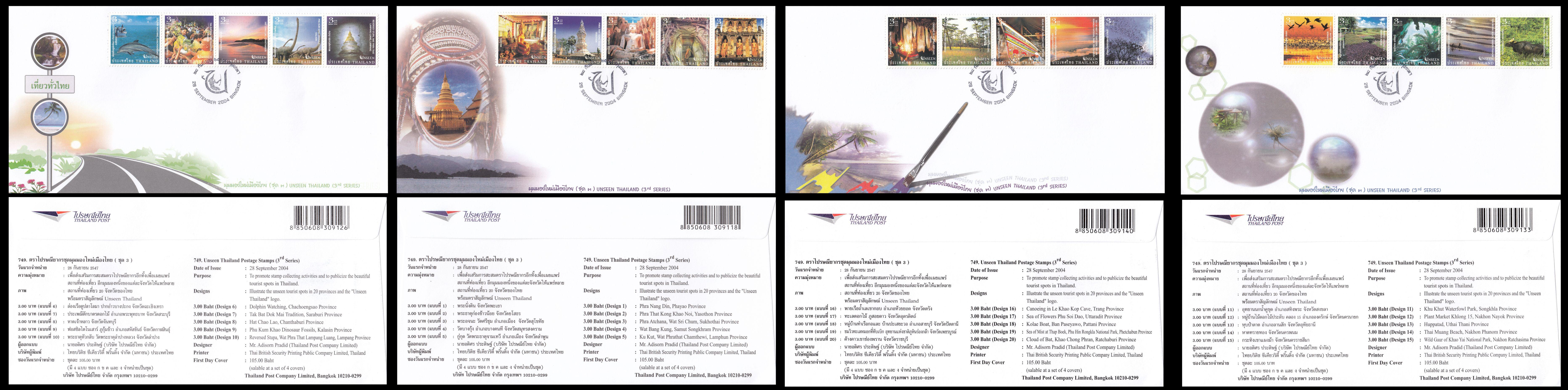 Paleophilatelie: Paläontologie und Philatelie  Thailand_2004_fdc