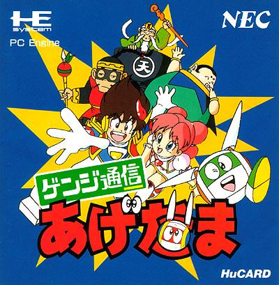 Les Retro Test Jeux Vidéo COVER-Genji_Tsushin_Ogedama