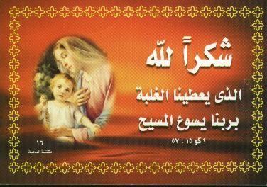 مثل العذارى العشر - الأمثال في الكتاب المقدس Ayat-165B15D3